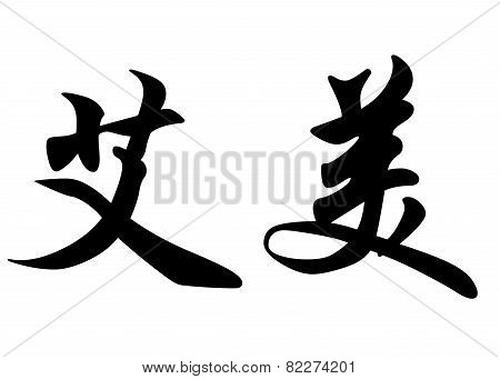 English Name Amy In Chinese Calligraphy Characters