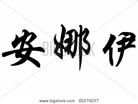English Name Anae In Chinese Calligraphy Characters