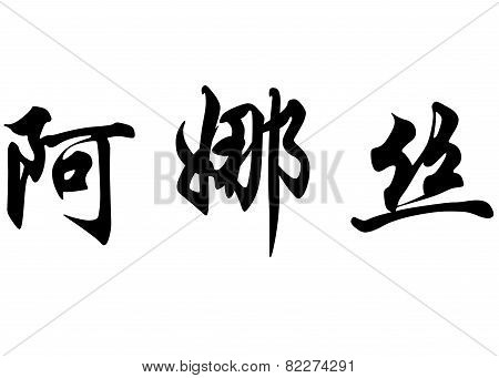 English Name Anas In Chinese Calligraphy Characters