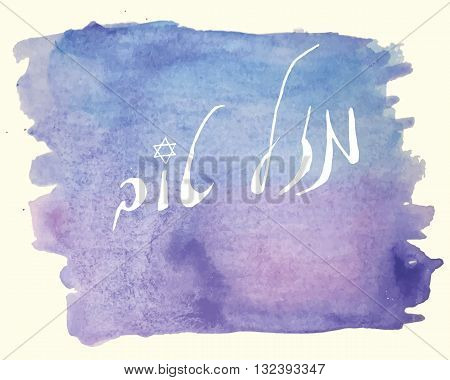 Vector text on watercolor background. For design invitation and greeting card. Hebrew letters means Congratulations.