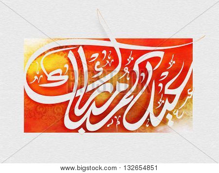 Stylish Arabic Calligraphy text Eid Mubarak on colourful creative background for Muslim Community Festival Celebration.