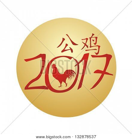 Greeting card for lunar Chinese New year with Red Rooster