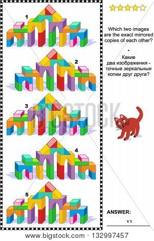 Visual puzzle with pictures of  toy tower gate made of colorful building blocks: Which two images are the exact mirror copies of each other? Answer included.