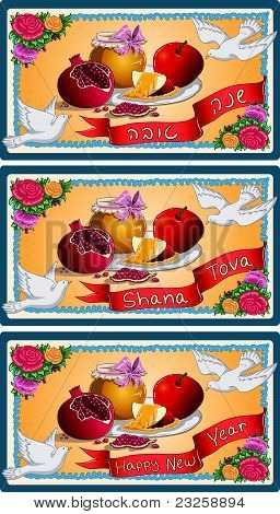 Shana Tova Happy New Year Card