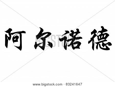 English Name Arnold Or Arnowde In Chinese Calligraphy Characters