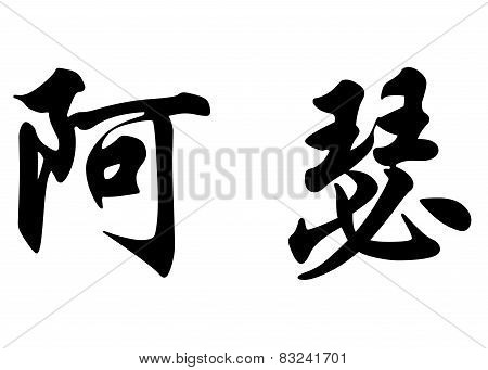 English Name Arthur In Chinese Calligraphy Characters