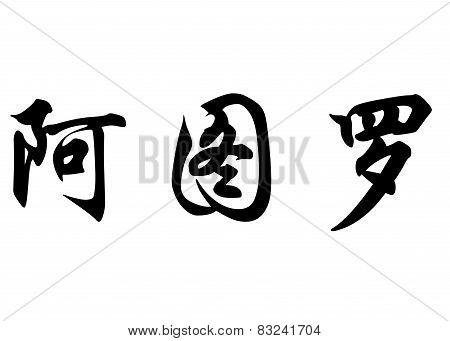 English Name Arturo In Chinese Calligraphy Characters