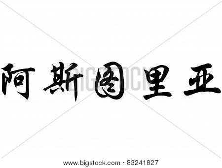 English Name Asturia In Chinese Calligraphy Characters