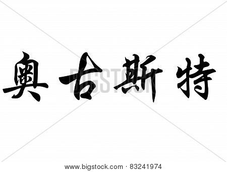 English Name August Or Auguste In Chinese Calligraphy Characters