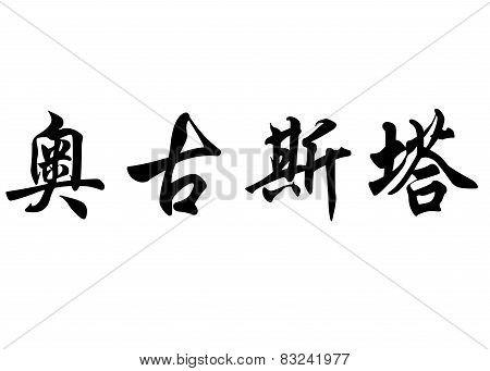 English Name Augusta In Chinese Calligraphy Characters