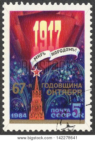 MOSCOW RUSSIA - CIRCA MAY 2016: a post stamp printed in the USSR dedicated to the 67th Anniversary of Great October Revolution circa 1984
