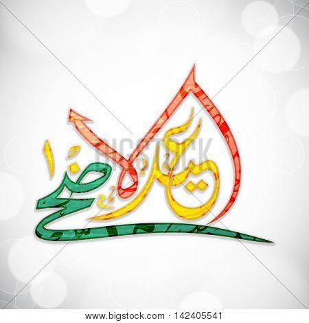 Colorful Arabic Islamic Calligraphy Text Eid-Al-Adha on shiny grey background for Muslim Community, Festival of Sacrifice Celebration.