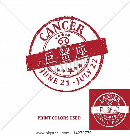 Cancer (Chinese Text translation), Horoscope element, one of the twelve equatorial constellations or signs of the zodiac in Western astronomy and astrology - grunge stamp. Print colors used.