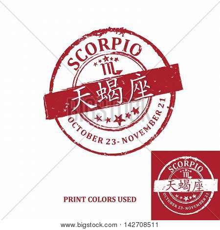 Scorpio (Chinese Text translation), Horoscope element, one of the twelve equatorial constellations or signs of the zodiac in Western astronomy and astrology - grunge stamp / label. Print colors used.