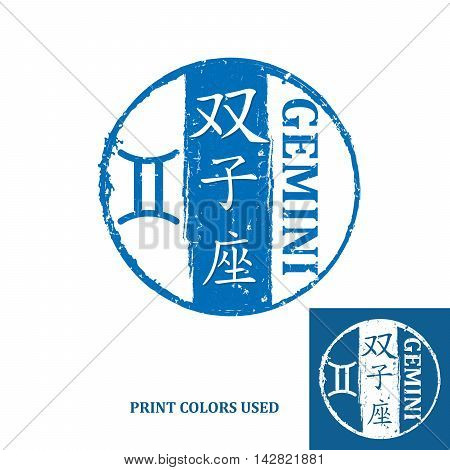 Gemini (Chinese Text translation), Horoscope element, one of the twelve equatorial constellations or signs of the zodiac in Western astronomy and astrology - grunge stamp / label. Print colors used.