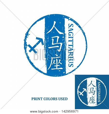 Sagittarius (Chinese Text translation), Horoscope element, one of the twelve equatorial constellations or signs of the zodiac in Western astronomy and astrology - grunge blue stamp. Print colors used.