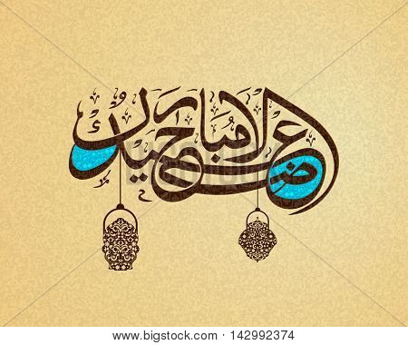Arabic Islamic Calligraphy Text Eid-Al-Adha Mubarak with floral lanterns for Muslim Community, Festival of Sacrifice, Eid-Al-Adha Mubarak.