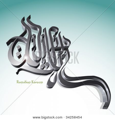 Vector 3D Muslim Greeting Calligraphy - Happy Aidilfitri Translation of Malay Text: Eid ul-Fitr, The Muslim Festival that Marks The End of Ramadan, May Generosity Bless You During The Holy Month