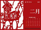 picture of february  - Vector Chinese Calendar 2015 - JPG