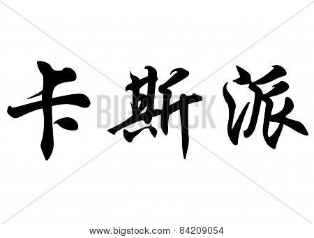 English Name Casper In Chinese Calligraphy Characters