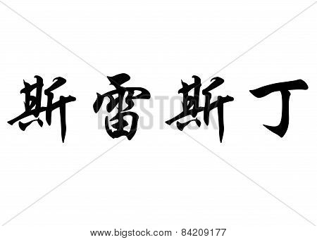 English Name Celesti In Chinese Calligraphy Characters