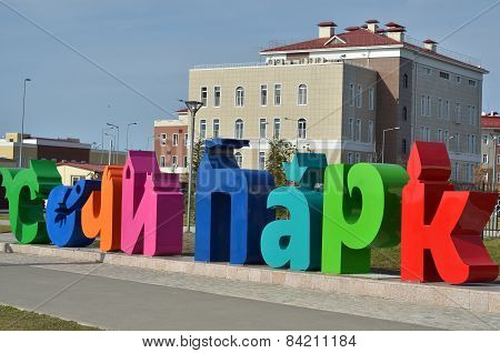 Bright Colors. Bright letters in Russian - Sochi Park