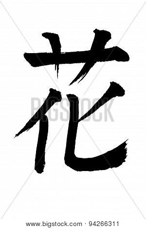 Japanese Character