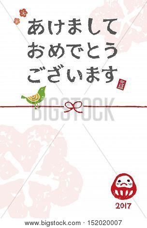 New Year card with a bird and a tumbling doll / translation of Japanese