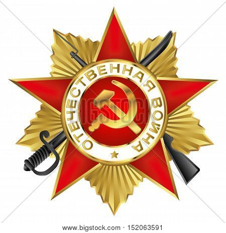 Holiday - 9 may. Victory day. Anniversary of Victory in Great Patriotic War. Order of the Patriotic War