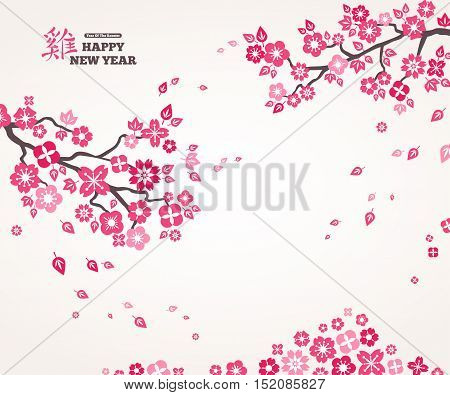 2017 Chinese New Year Greeting Card. Vector illustration. Hieroglyph Rooster. Pink Sakura Flowers on White Background, Falling Petals