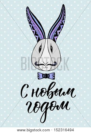 Hand drawn greeting card. Stylish hipster rabbit. Vector modern calligraphy Happy New Year in russian.