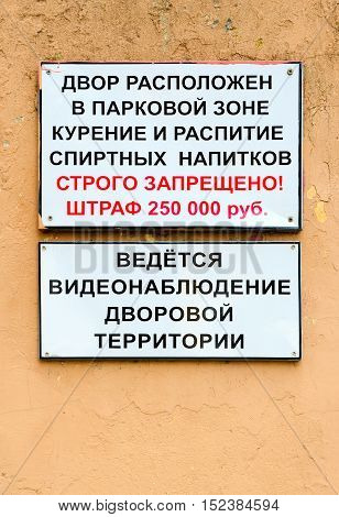 Information warning plate on wall: