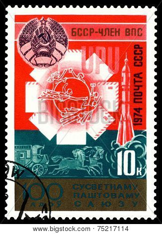 Vintage  Postage Stamp. Arms  Of  Byelorussia.