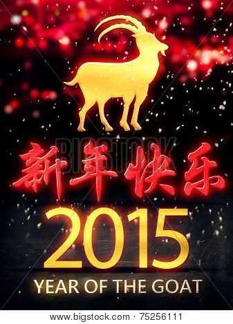 Year Of The Goat 2015 Red Night Beautiful Bokeh 3D Mandarin