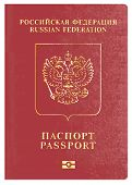 picture of passport cover  - The front cover of a Russian passport over a white background - JPG