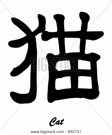 Cat kitten (Chinese Calligraphy)