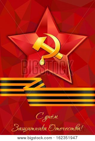 Card with soviet red star with hammer and sickle inside and George ribbon on red polygonal background for February 23 or May 9. Russian translation With Defender of Fatherland day. Vector illustration