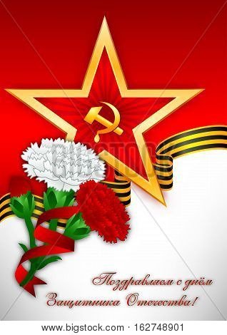 Holiday greeting card with soviet red star carnations and George ribbon on red and white for February 23 or May 9. Russian translation Greetings with Defender of Fatherland day. Vector illustration