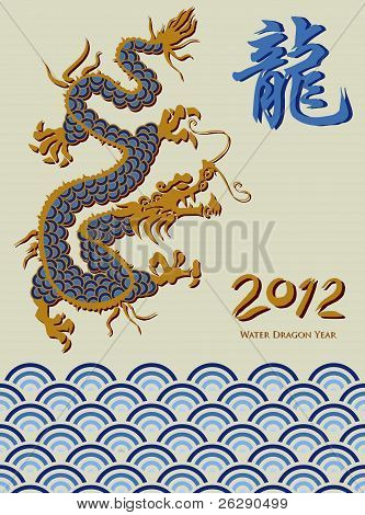 2012 Year Of The Water Dragon Background