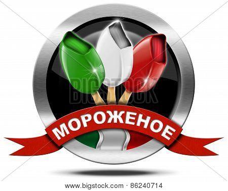 Italian Ice Cream In Russian Language