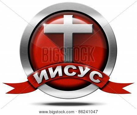 Jesus - Icon In Russian Language