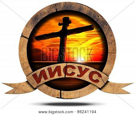 Jesus - Wooden Icon In Russian Language
