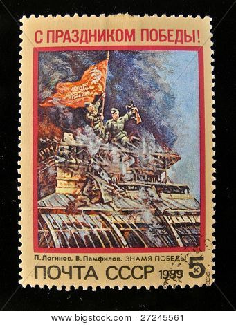 USSR - CIRCA 1989: A Stamp printed in the USSR shows flag over the Reichstag, circa 1989.