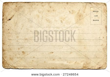 Reverse side of an old postal card