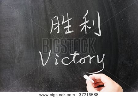 Victory Word In Chinese And English