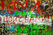 Постер, плакат: Фрагмент стены знаменитого Виктора Цоя на Арбате в Москве