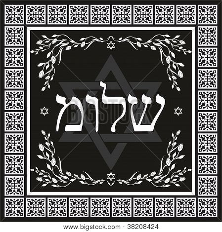Classic Shalom Hebrew Design - Jewish Greeting Background