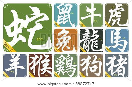 12 Chinese zodiac signs-vector