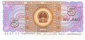 5 Jiao Bill Of China, 1980 poster
