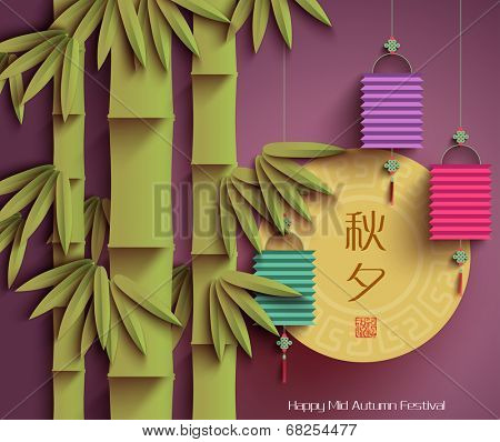 Vector Design Elements for Mid Autumn Festival. Translation, Main: Mid Autumn Festival (Chuseok), Stamp: Blessed Feast